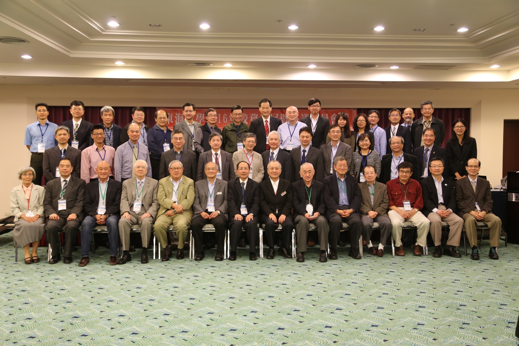 2016年校務發展暨諮議委員會議